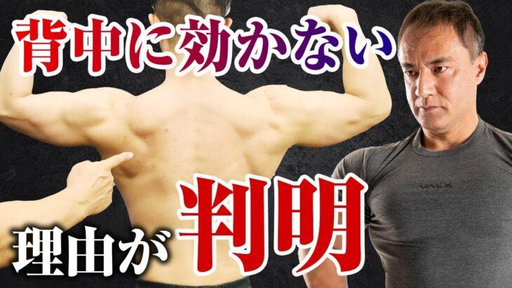 【筋トレ】思うように背中に刺激が行かない理由はこれです。背中を鍛えるポイントとは【背中トレ】