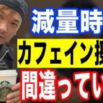 【筋トレ】カフェインは太る?脂肪を落とすためにカフェインは必要なのかを解説します!