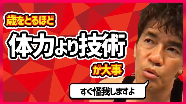 【武井壮】筋トレはより先に技術を身につけるべき理由を解説。技術はフィジカルの可能性を最大化させる【切り抜き】