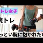 【筋トレ女子】ゆるり女の腕のトレーニング、二頭筋【宅トレ】流し見、モチベーション