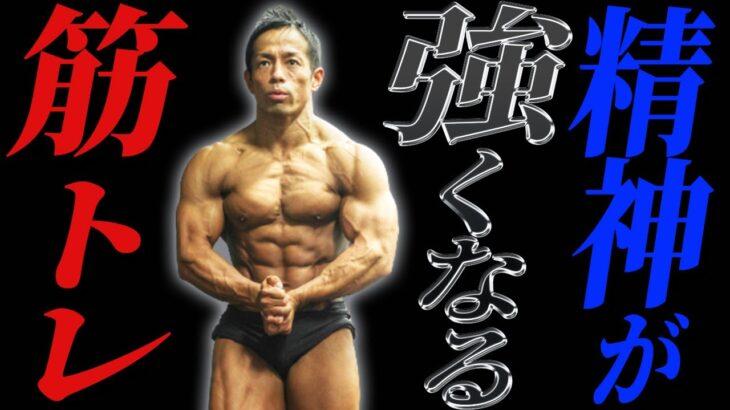 筋トレ最高!筋トレは精神をも鍛えることができる。病から復活した筋肉マインド教えます!