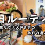 【休日ルーティン】筋トレしてホームサウナ堪能してサ飯を煽る幸せ【ユーランド】【vlog】