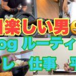 毎日楽しい筋トレ好きサラリーマンの戦い トレーニング【ルーティン】ランチ楽しい一人暮らし会社員の日常vlog・2日間Routine/A life of Japanese MENS/vlogwork