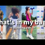 【筋トレ女子】ランニングの時の持ち物、バッグの中身全部見せます!【what's in my bag?】
