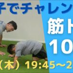 親子でチャレンジ!筋トレ10種!