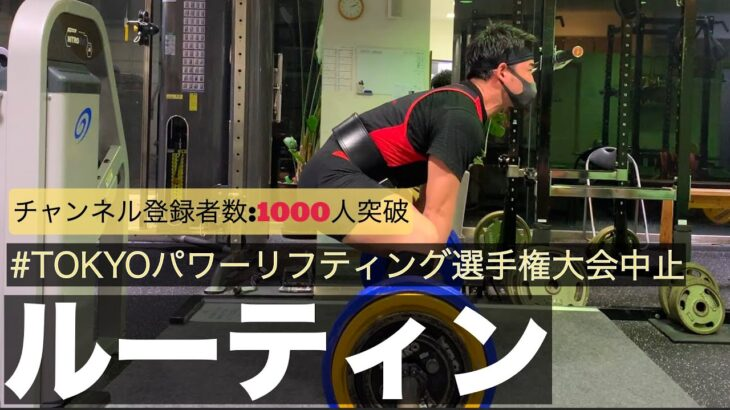 【チャンネル登録者数:1000人突破】筋トレ好きエンジニアの1週間のルーティン