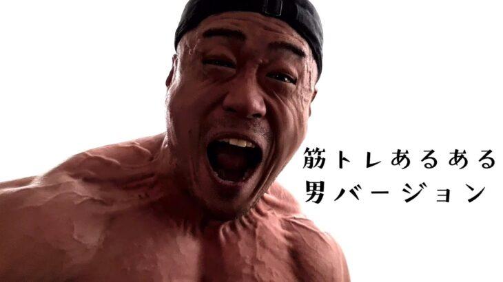 #147 筋トレあるある/男バージョン ~減量中の男がバナナ1㎏を食うと~