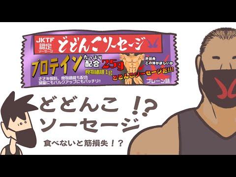 #152 筋トレアニメ/筋肉漫画 第二十一話「食べないと筋損失!?どどんこソーセージ」