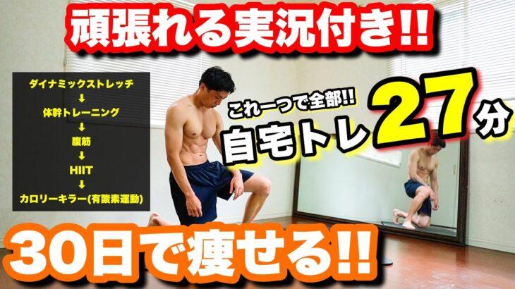 【2日連続筋トレ/1日休む】これを1ヶ月間続けたら、マジで痩せる!!