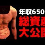 【細マッチョルーティン】毎日筋トレする4時起き社会人Vlog(ベンチプレス編)