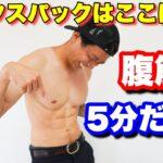 【腹筋5分】気になるそのお腹を変える筋トレ!!