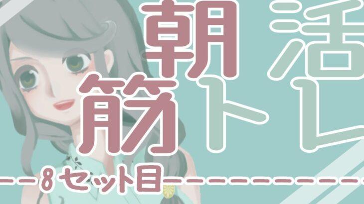 【朝活筋トレ配信】腹筋腕立てプロテイン【8セット目】