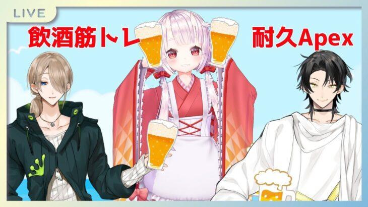 【飲酒耐久APEX】3キル以下で筋トレをする夏の飲酒APEX【羽柴紅魅/Vtuber】
