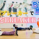 "【BTSで筋トレ】BTS""背筋ブレーカー""で背中痩せ【ARMY必見】"