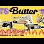 "【BTSで筋トレ】BTS""Butter""で全身筋トレ【Army必見】"