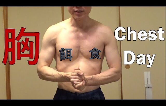 【Mikikin fitness】デカい胸を作る筋トレ