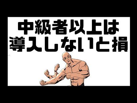 【筋トレアニメ】POF法を理解していないから成長しない
