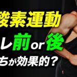 【ダイエット】有酸素運動と筋トレのタイミング【ビーレジェンド プロテイン】
