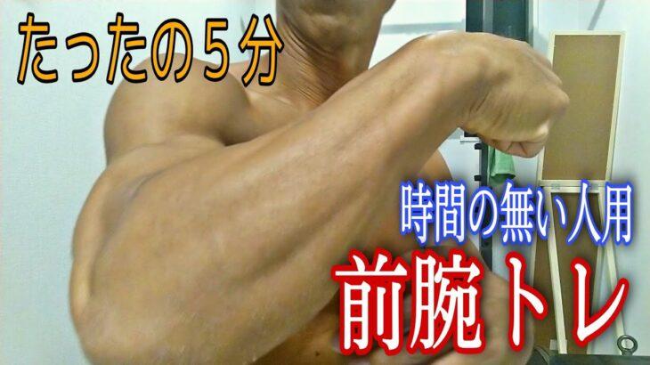 【ダンベルのみ】5分で前腕を太くする【時短筋トレ】