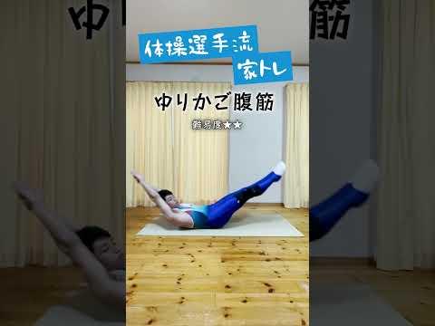 【ゆりかご腹筋】体操選手流!家でできる筋トレ方法