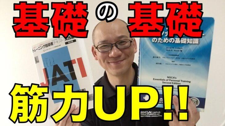 筋トレの基礎の基礎 筋力アップトレーニング 日米のトレーナーのテキストで書かれている内容に違いはあるのか?