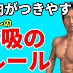 筋肉のメリハリが強くなる!筋肉がつきやすい筋トレの呼吸のルール ベンチプレスでもラットプルダウンでも、スクワットでも!