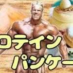 【筋トレ飯】絶品プロテインパンケーキ【バルクアップ飯】