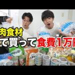 【節約】筋トレ男子の食費1万円買い物ルーティン