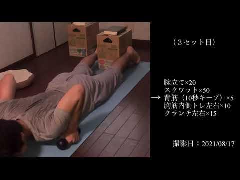 【10日目】筋トレ・2021/08/17(full.ver)