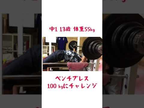 10歳から3年間筋トレをすると、ベンチプレス 100 キロはこうなる!