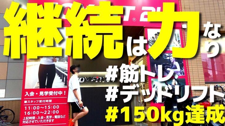【デッドリフト150kg達成!】毎日筋トレする4時起き社会人Vlog(細マッチョルーティン)