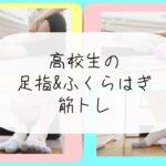 第2回 【足指】#運動  #筋トレ #足指 #ふくらはぎ#ダイエット