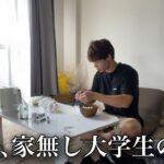 【ルーティン】22歳、家無し大学生の1日【筋トレ】【同志社】