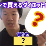 【ドラクマ筋トレ塾】コンビニで買えるダイエット食3選【ローソン編】