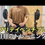 エブリデイベンチプレス3日目【ホームジム筋トレ】