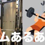 【筋トレ】ジムあるある!恥ずかしかった瞬間3選【要注意】 #shorts