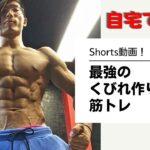 自宅で3分!最強のくびれ作り筋トレ!#shorts