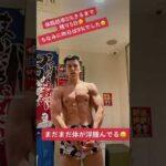 ※体脂肪率4.1%いっちゃいました #shorts #ダイエット #筋トレ #トレーニング #筋肉 #体脂肪率
