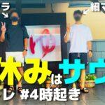 【親友とサウナへ行く夏休み】毎日筋トレする4時起き社会人Vlog(細マッチョルーティン)