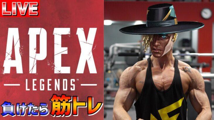 【APEX】筋トレペックス #6日目 チャンピオンで全力うまぴょい歌います 【あつまれ筋肉の森】