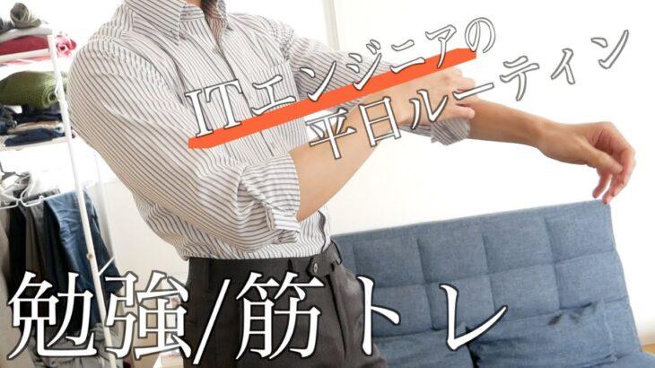 【ルーティン】筋トレ/勉強/料理  ITエンジニア(26)の平日Vlog #36