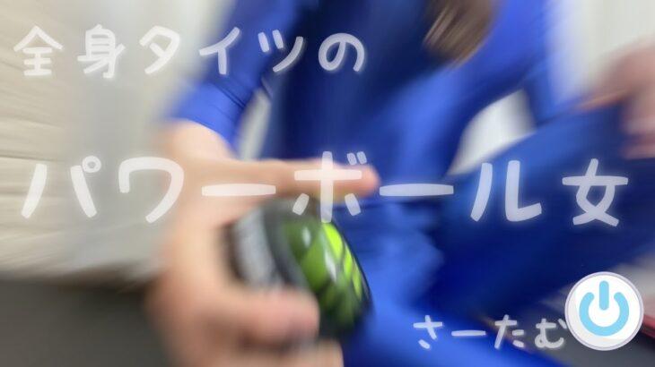 【JK筋トレ】10分間パワーボール続けられるかな🤍空手チャンピオンになるために(その6)❤️