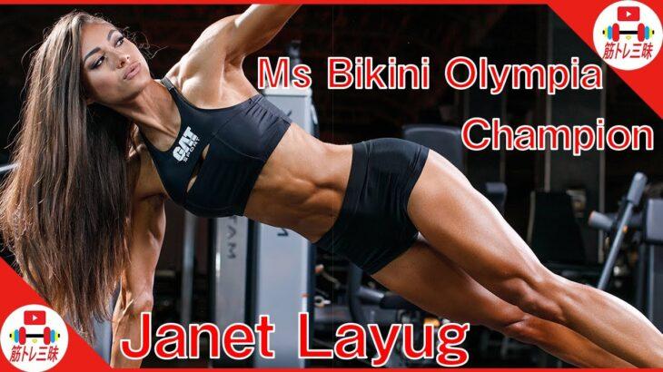【筋トレ女子】元世界一位のビキニ選手のトレーニング│Janet Layugさん