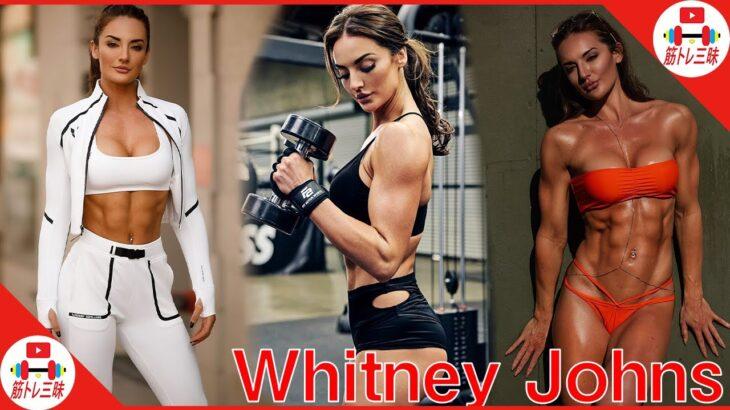 【筋肉女子】誰もが憧れる美しい身体の筋トレ美女│Whitney Johnsさん