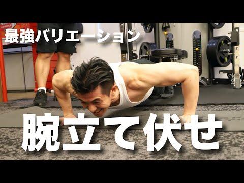 【筋トレ】自宅でトレーニングする際にこれを知っておくと最強です!腕立て伏せのバリエーション #shorts