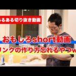 おもしろ筋トレあるあるshort動画 〜ドリンクの作り方忘れるやつ〜 #shorts