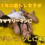 柔術歴3年の筋トレ女子が格オタサラリーマンにガチでリベンジしに来た件 【後編】