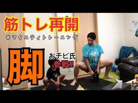 【筋トレ女子】筋トレ再開!!おチビと一緒に下半身トレーニング!!【マタニティトレーニング】