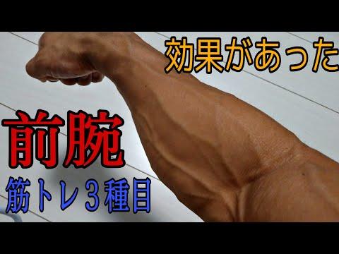 前腕を太くする実際に効果のあった筋トレ3種目【これで太くなりました】