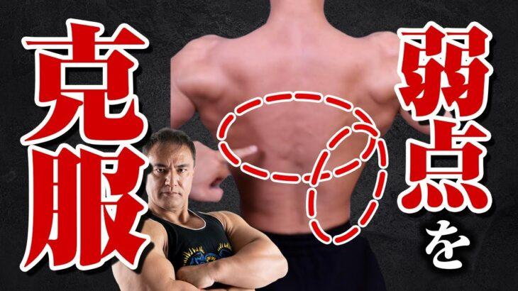 【筋トレ】弱点の僧帽筋と広背筋にめちゃめちゃ効く!背中に効かせにくいという人は是非やってみてください